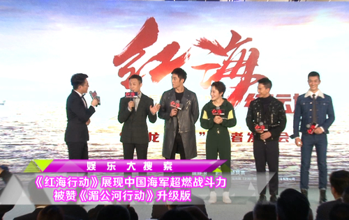 《红海行动》展现中国海军超燃战斗力 被赞《湄公河行动》升级版