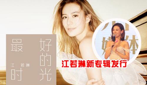 江若琳四年打造《最好的时光》 没时间谈恋爱感情随缘