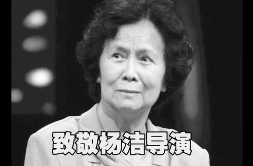一首歌缅怀86版西游记导演杨洁,精神不朽!