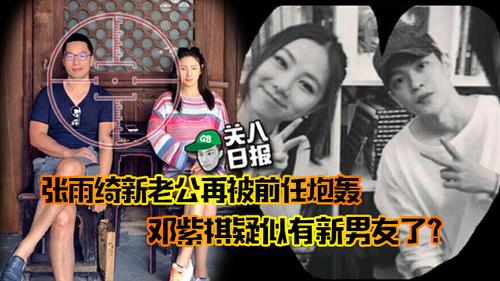 张雨绮新老公再被前任炮轰邓紫棋疑似有新男友了?