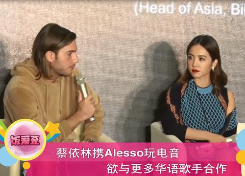 蔡依林携Alesso玩电音欲与更多华语歌手合作