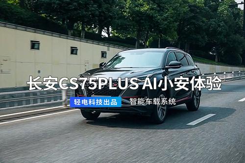 智能车载系统:长安 CS75 PLUS AI 小安体验