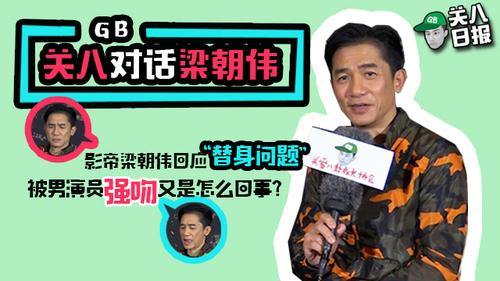 [关八日报]:梁朝伟被曝遭男演员强吻!谈AB演技:我没资格指导她