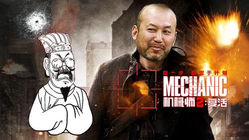 一分钟看完《机械师2》 郭达斯坦森重启杀戮模式