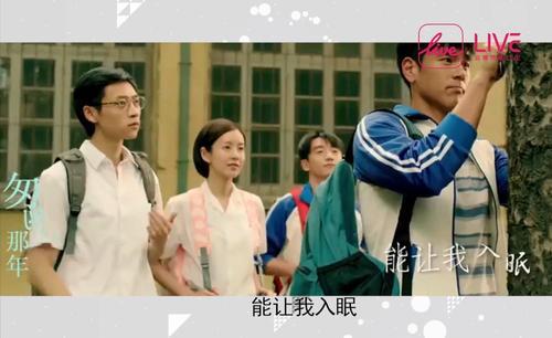 华语音乐LIVE榜-那些男友力MAX的歌