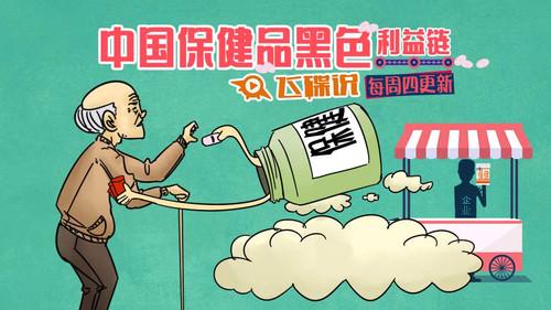 【飞碟说】中国保健品黑色利益链