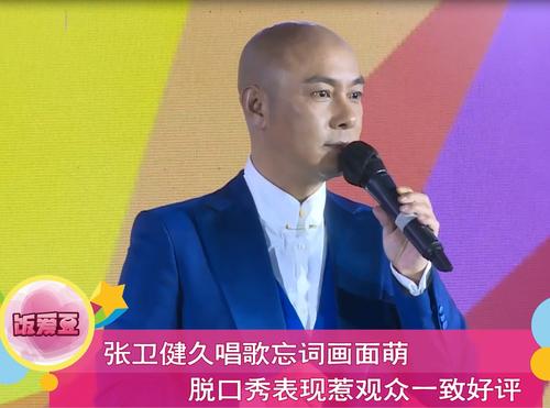 张卫健久唱歌忘词画面萌脱口秀表现惹观众一致好评