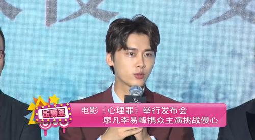 电影《心理罪》举行发布会 廖凡李易峰携众主演挑战侵心