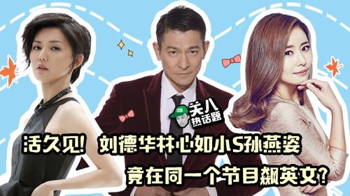 [关八热话题]:活久见!刘德华林心如小S孙燕姿竟在同一个节目飙英文?