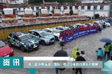 第六届环青海湖(国际)电动汽车挑战赛拉开帷幕