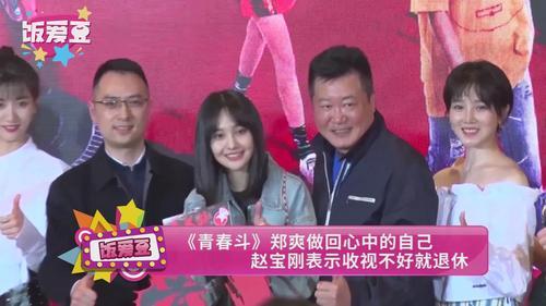 《青春斗》郑爽做回心中的自己 赵宝刚表示收视不好就退休