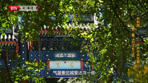 BTV庆祝新中国成立70周年系列视频 《共和国1949·中共中央在香山》第2集