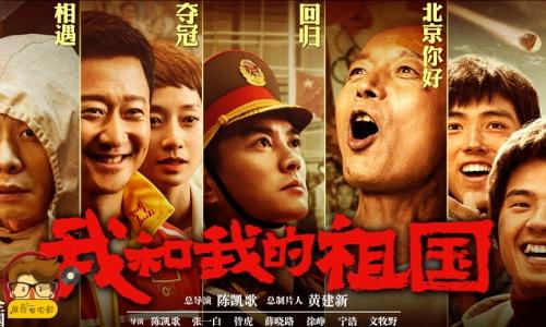 《我和我的祖国》高唱新中国70年峥嵘岁月