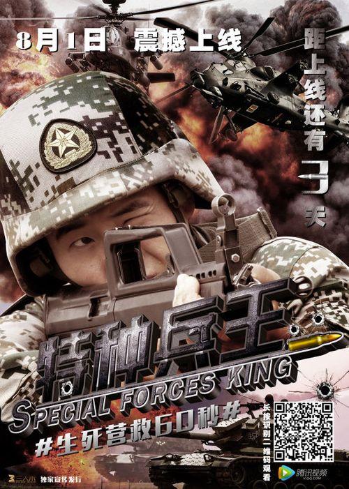 《特种兵王》预告片:铁打的部队
