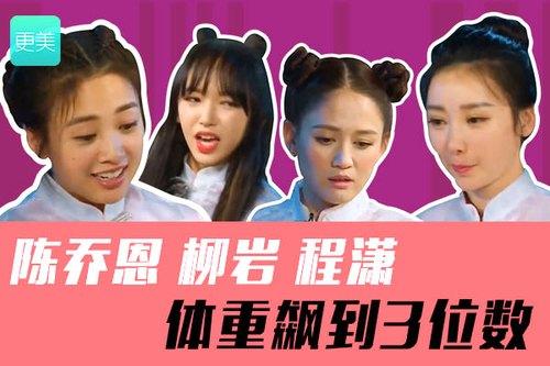 陈乔恩柳岩程潇体重飙到3位数,说好的女星过100就是胖呢?