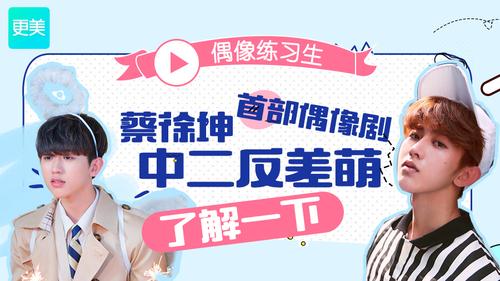 偶像练习生蔡徐坤首部偶像剧 中二反差萌了解一下