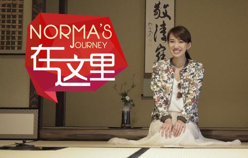 【日日煮】Norma在这里 - 大阪预告2