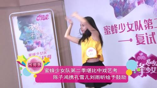 蜜蜂少女队第二季堪比中戏艺考陈子鸿携孔雪儿刘雨昕给予鼓励