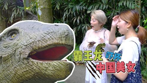 恐龙血盆大口 吓坏中国美女