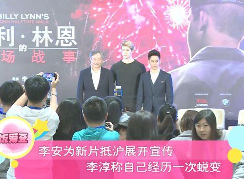 李安为新片抵沪展开宣传,李淳称自己经历一次蜕变!