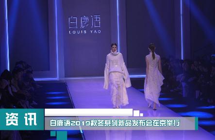 白鹿语2019秋冬系列新品发布会在京举行