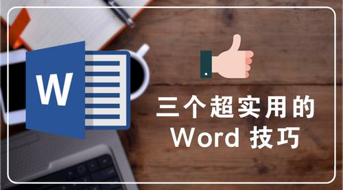 【黑马公社388】Word中使用频率超高的三个小技巧,你会吗?!