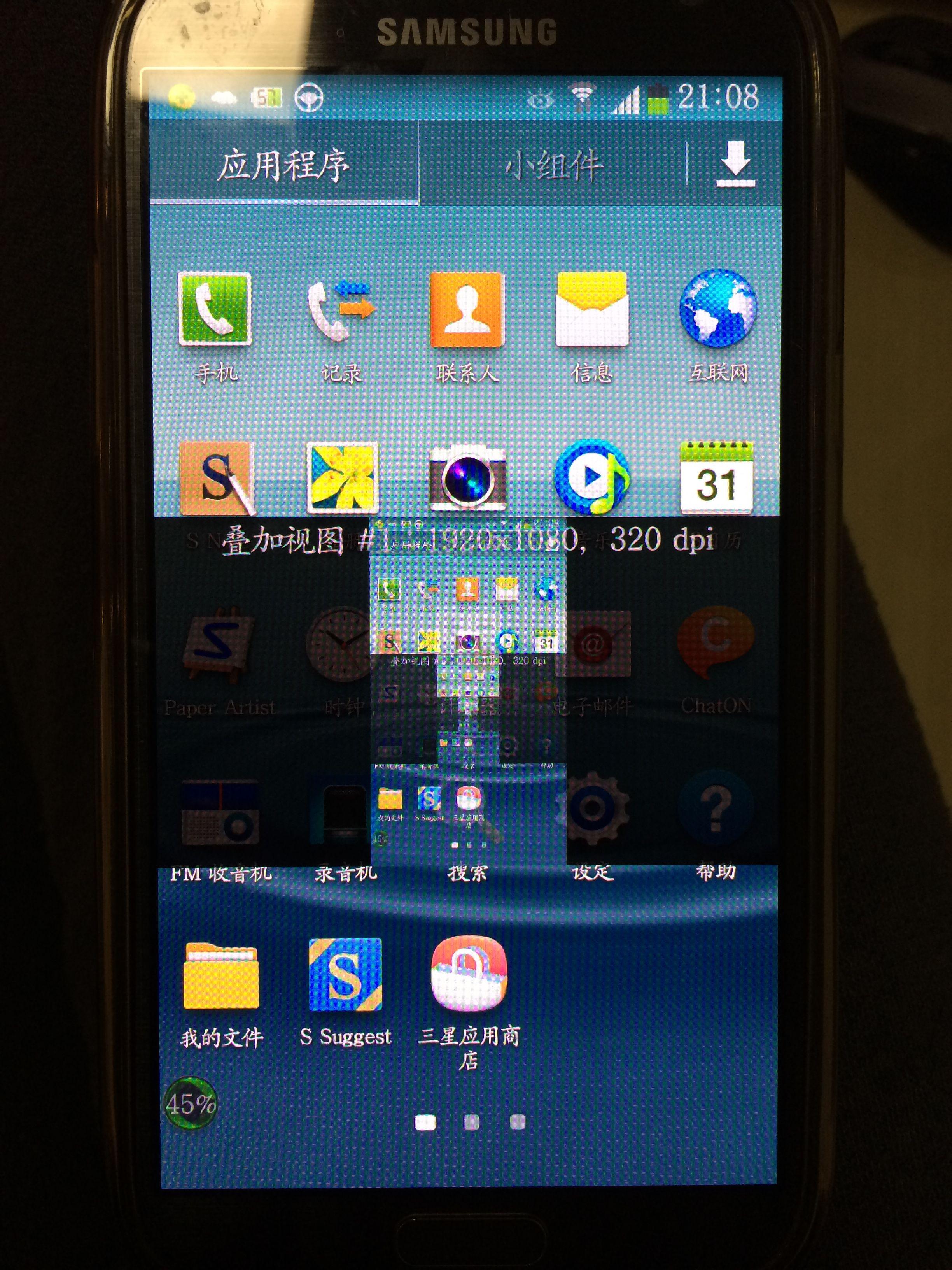 三星手机7100出现叠加视图