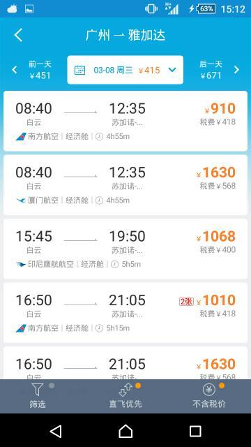 广州至印尼机票