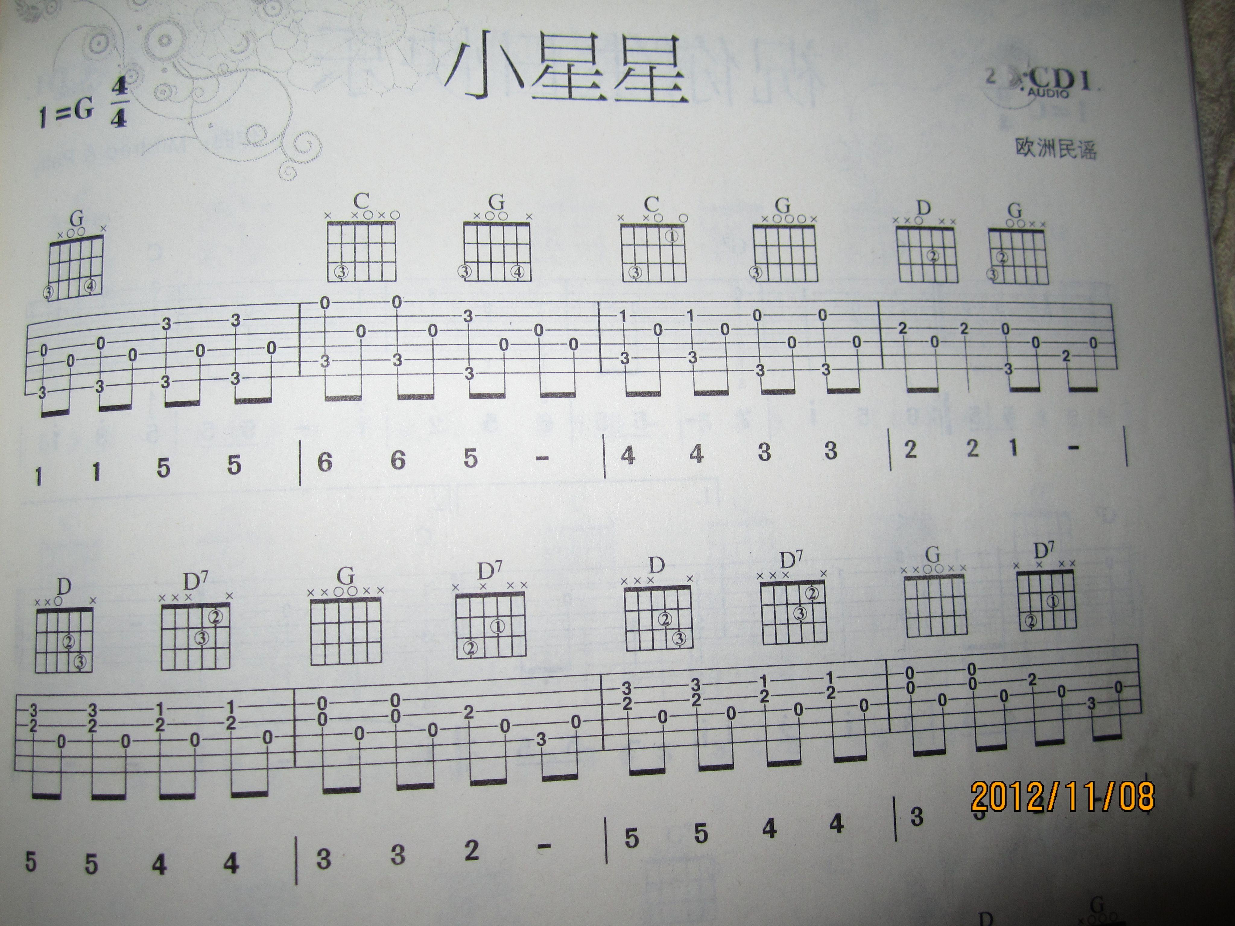 吉他小星星有伴奏的怎么弹?图片