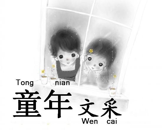 作文选封面 黑白图片