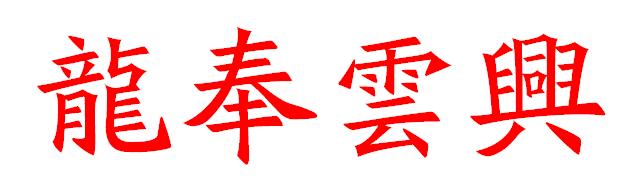 龙奉云兴 的繁体字怎么写图片
