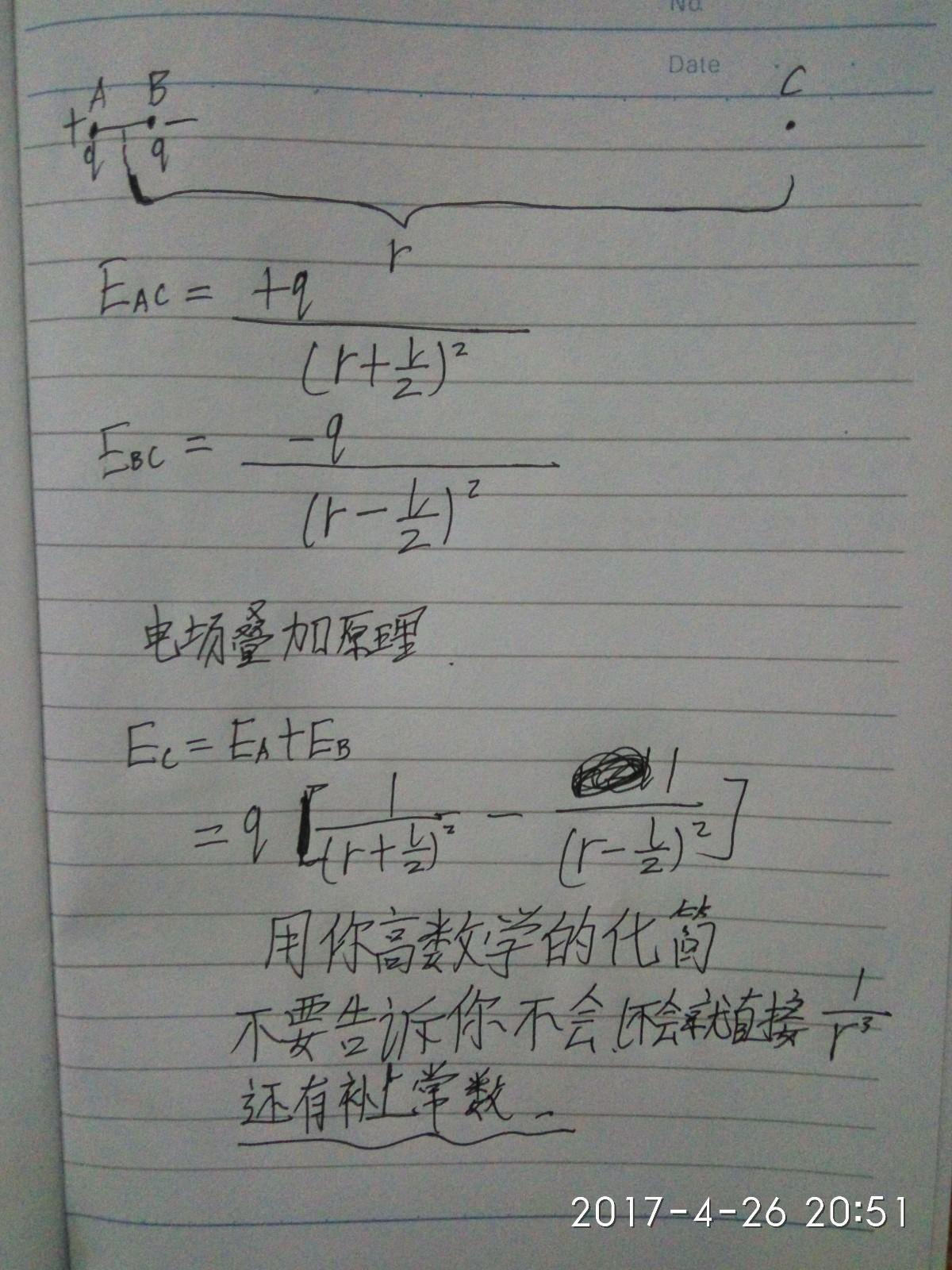 电偶极子由相距为1