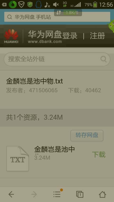求金麟岂是池中物侯龙涛(未删减,完整版)的的txt版本.