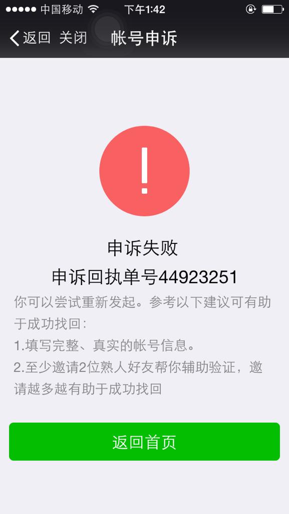 微信被盗怎么找回密码,微信账号密码被盗了怎么找回