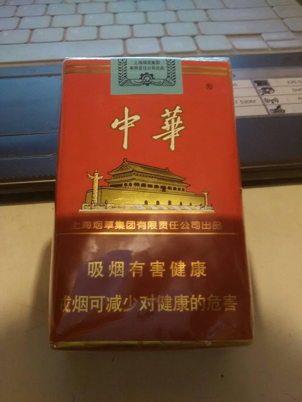 中华1951多少钱一包_这个中华烟 多少钱一包 ?