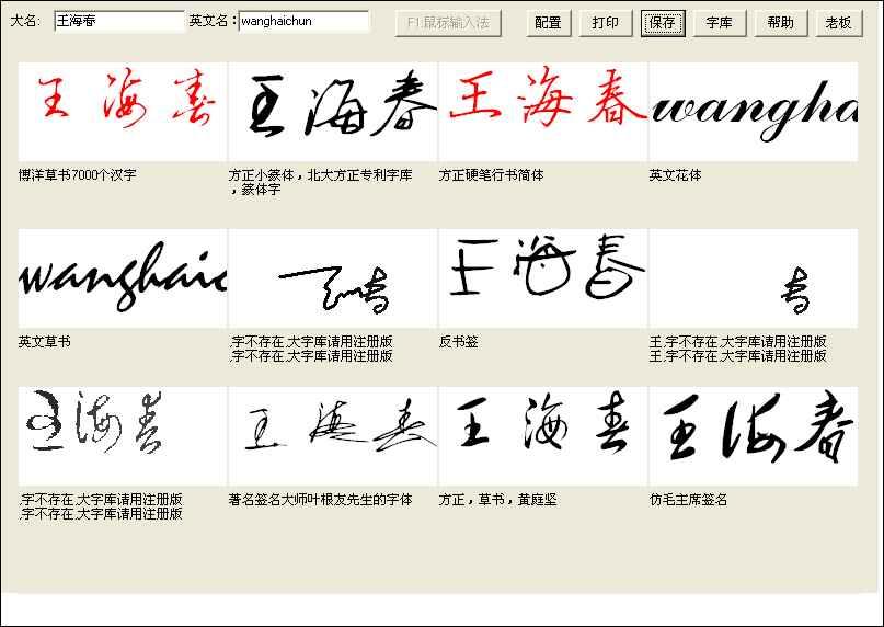 12 2011-04-15 在线签名设计免费版 256 2013-08-13 姓名签名设计免费图片