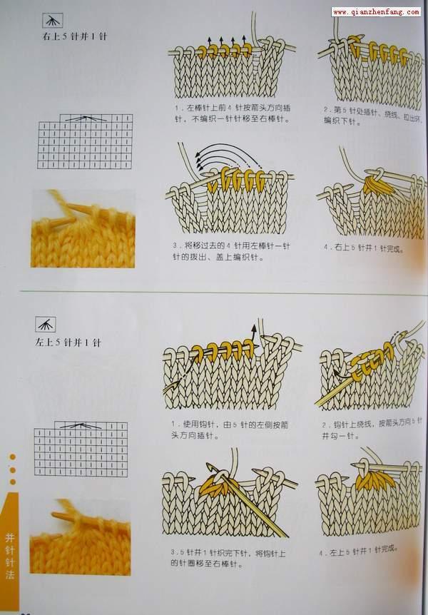 菊花针的织法