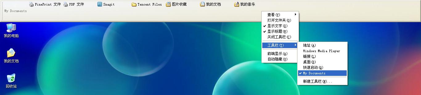 电脑屏幕上面出现我的文档等等目录应该怎么样删掉?