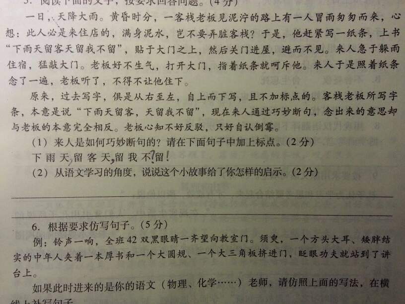 >> 文章内容 >> 词语种种  形容种种情形的成语答:诸如此类zhūrúcǐ图片