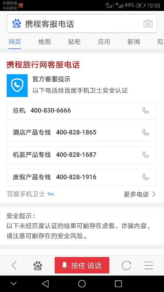 携程旅游电话号码