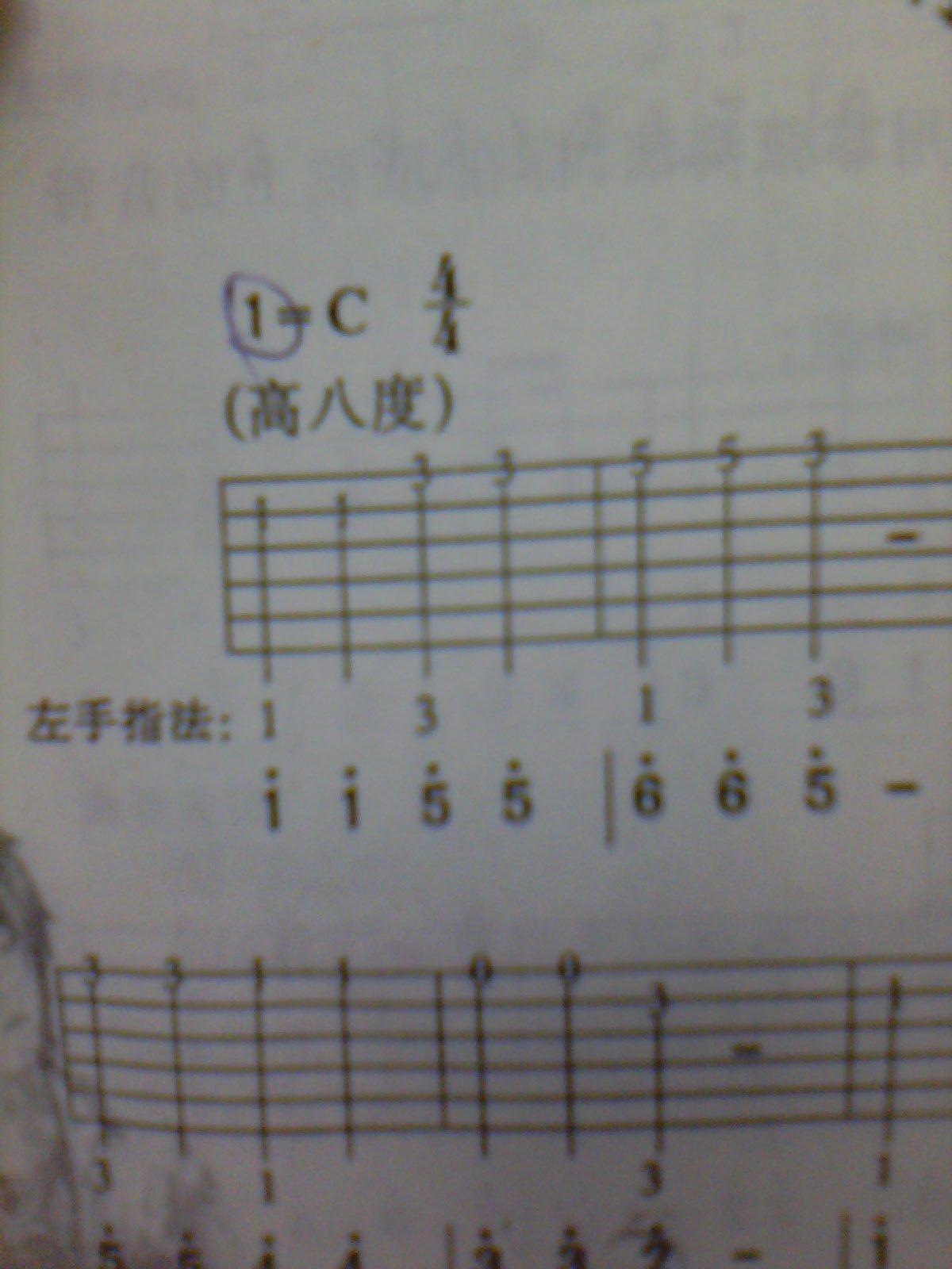 器乐/声乐 分享到:  2013-07-12 13:46 提问者采纳 吉他谱弹的小星星图片