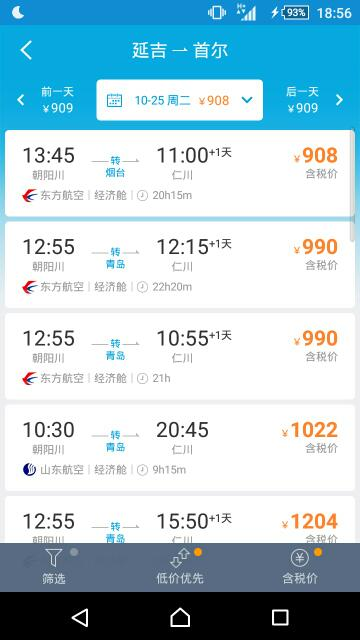 延吉到韩国仁川飞机票