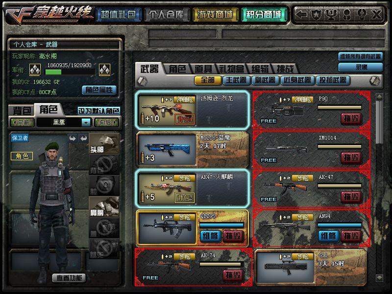 求 cf英雄级武器 列龙在 仓库 里的截图和在游戏里