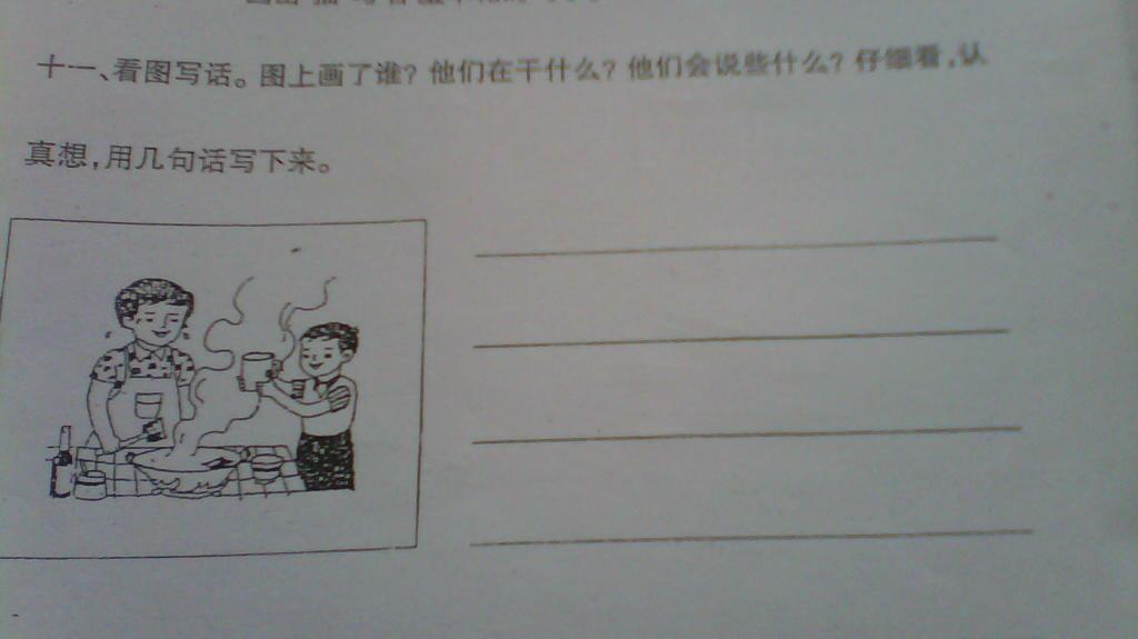 二年级看图写话要求100多字图上画一个小朋友把西瓜切开送给老奶奶图片