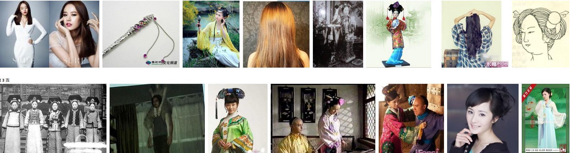 宫女头发怎么扎-图片解答图片