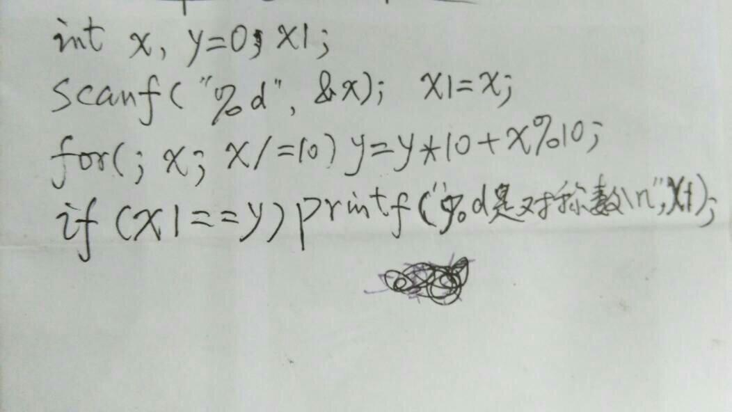 对称数如何判断