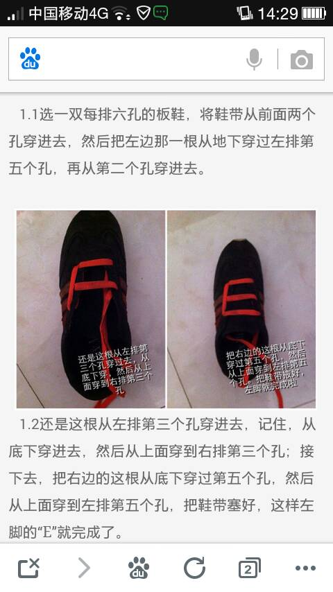 谁有exo鞋带的系法图解6孔!图片