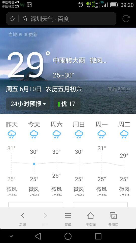 下雨欢乐谷还能玩吗