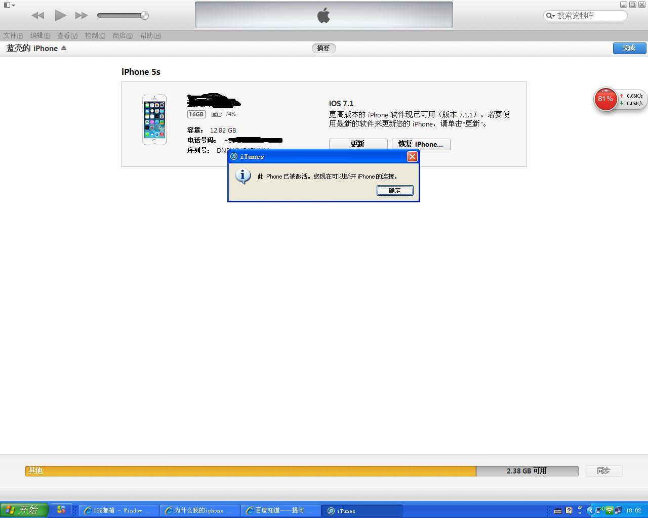 苹果5s无法连接电脑_iphone5s无法连接itunes,连上电脑只会充电 206 2011-02-13 iphone一