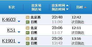 北京到日照自驾